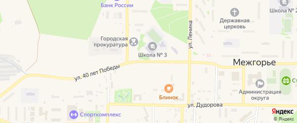 Улица 40 лет Победы на карте Межгорья с номерами домов