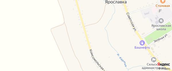 Комсомольская улица на карте села Ярославки Башкортостана с номерами домов