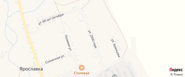 Улица 2000 года на карте села Ярославки Башкортостана с номерами домов