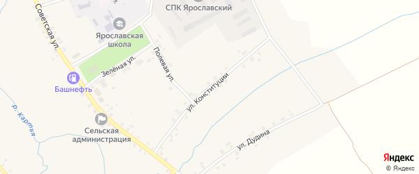 Улица Конституции на карте села Ярославки Башкортостана с номерами домов