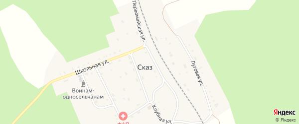 Клубная улица на карте поселка Сказа с номерами домов