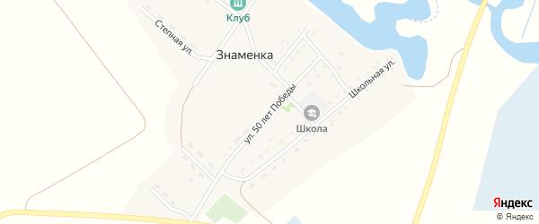 Улица 50 лет Победы на карте поселка Знаменки с номерами домов