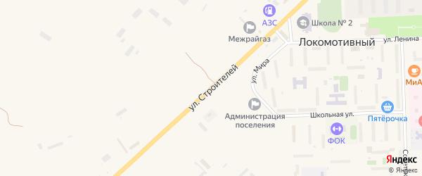 Улица Строителей на карте Локомотивного поселка с номерами домов