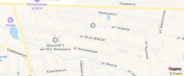 Улица 50 лет ВЛКСМ на карте села Чесмы Челябинской области с номерами домов