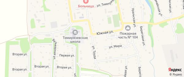 Улица Труда на карте Тимирязевского поселка Челябинской области с номерами домов