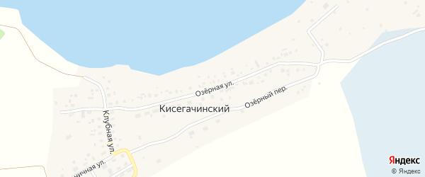 Озерная улица на карте Кисегачинского поселка Челябинской области с номерами домов
