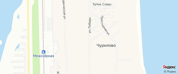 Победы 11-й переулок на карте деревни Чурилово Челябинской области с номерами домов