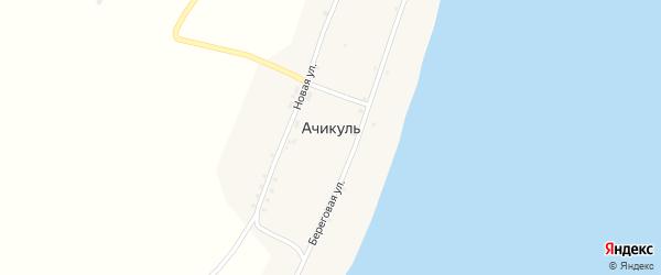 Береговая улица на карте деревни Ачикуля Курганской области с номерами домов