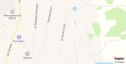 Улица 60 лет СССР в Макушино с номерами домов на карте. Спутник и схема онлайн