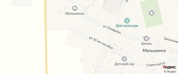 Улица 50 лет Октября на карте села Малышенки Тюменской области с номерами домов