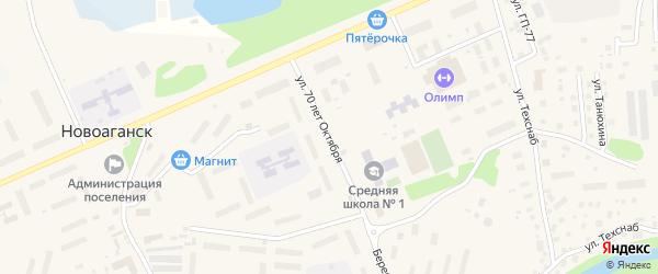 Улица 70 лет Октября на карте поселка Новоаганска Ханты-Мансийского автономного округа с номерами домов