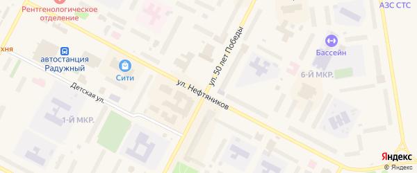 Улица 50 лет Победы на карте Радужного с номерами домов
