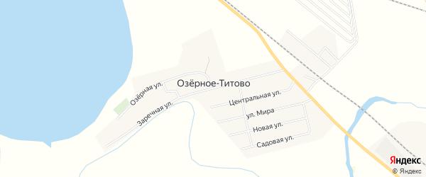 Карта поселка Озерное-Титово в Новосибирской области с улицами и номерами домов