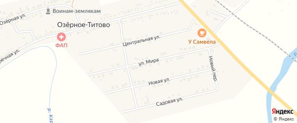 Улица Мира на карте поселка Озерное-Титово Новосибирской области с номерами домов