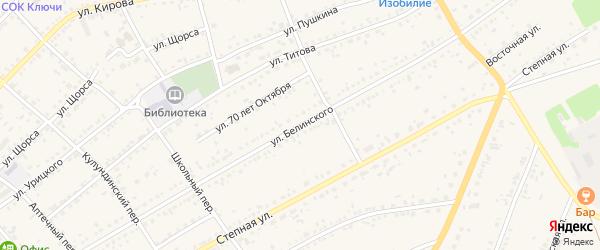 Улица Белинского на карте села Ключи с номерами домов