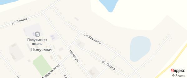 Улица Крупской на карте села Полуямки с номерами домов