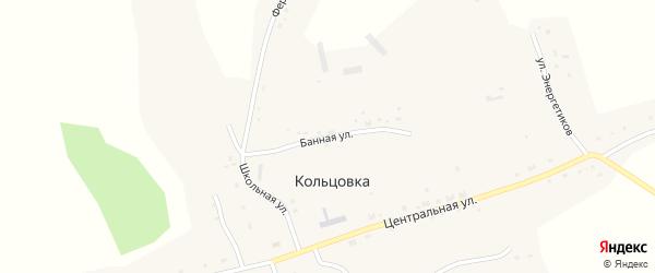 Банная улица на карте села Кольцовки Новосибирской области с номерами домов
