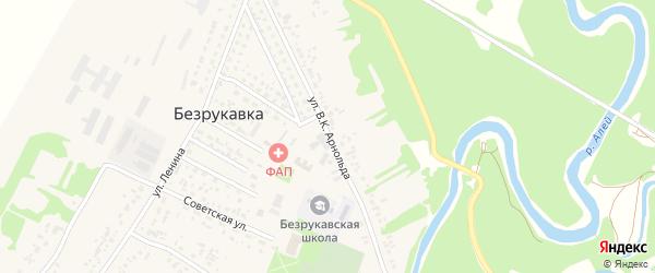 Улица В.К.Арнольда на карте села Безрукавки Алтайского края с номерами домов