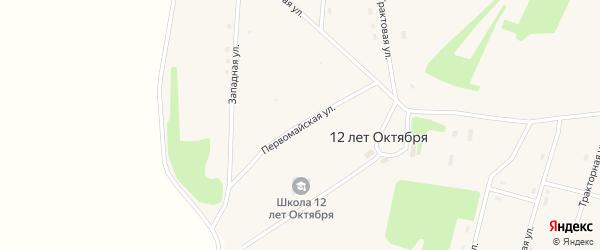 Первомайская улица на карте поселка 12 лета Октября с номерами домов