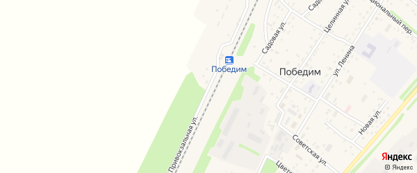 Привокзальная улица на карте поселка Победима с номерами домов