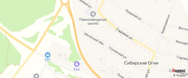 Школьный переулок на карте поселка Сибирские Огни с номерами домов