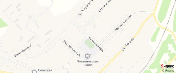 Школьный переулок на карте поселка Литвиново Кемеровской области с номерами домов