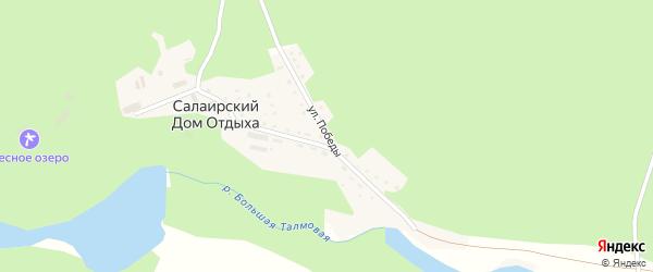 Улица Победы на карте поселка Салаирский Дом Отдыха с номерами домов