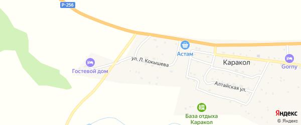 Улица Л.Кокышева на карте села Каракола Алтая с номерами домов