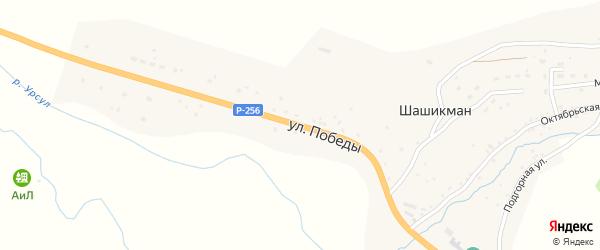 Улица Победы на карте села Шашикмана Алтая с номерами домов