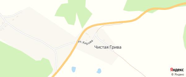 Улица Кирова на карте села Чистой Гривы с номерами домов