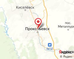 Представительство «ЖелДорЭкспедиция» Прокопьевск
