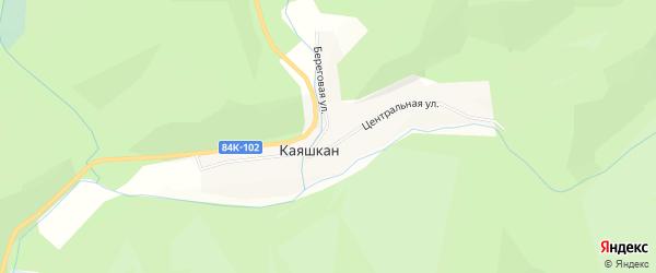 Карта села Каяшкан в Алтае с улицами и номерами домов