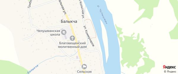 Улица Коммунаров на карте села Балыкча Алтая с номерами домов
