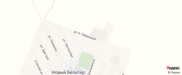 Улица К.Тебековой на карте села Бельтира с номерами домов