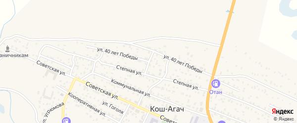 Улица 40 лет Победы на карте села Коша-Агача Алтая с номерами домов