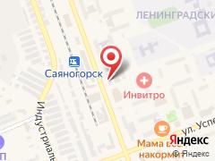 Саяногорская Городская Стоматологическая поликлиника