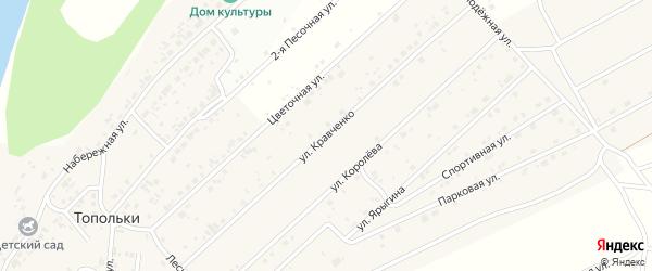 Улица Кравченко на карте поселка Топольков Красноярского края с номерами домов