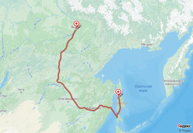 Маршрут Якутск - Александровск-сахалинский