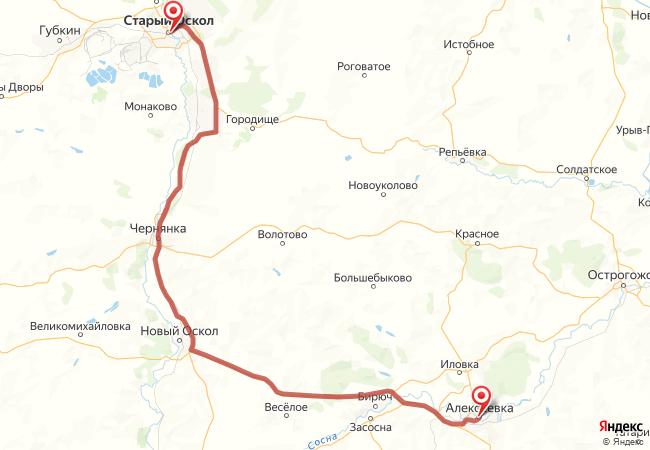 Маршрут Старый оскол - Алексеевка