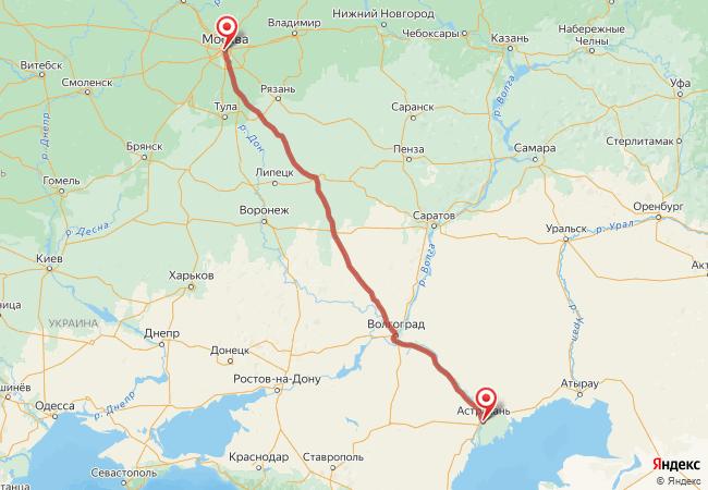 Маршрут Москва - Астрахань