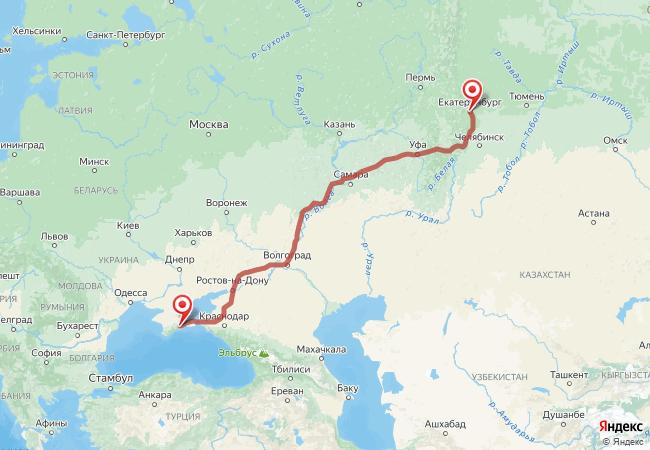 Маршрут Крым - Екатеринбург