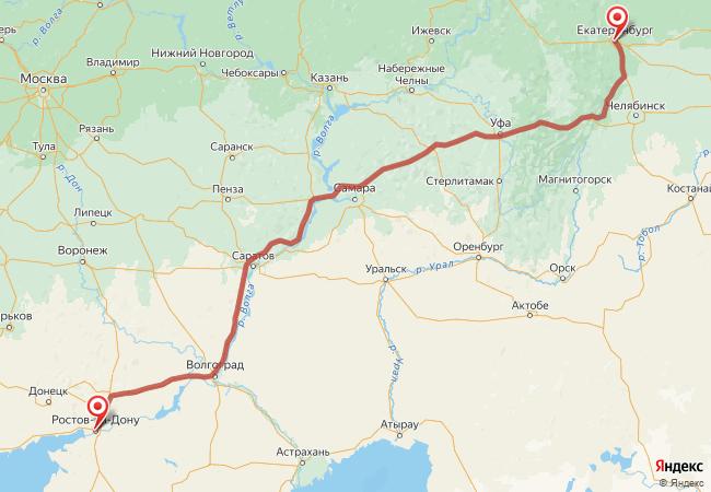 Маршрут Екатеринбург - Ростов-на-Дону
