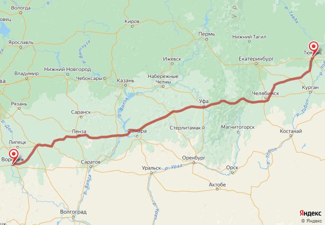 Маршрут Воронеж - Тюмень