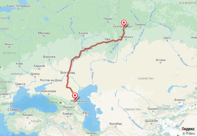 Маршрут Екатеринбург - Аксай