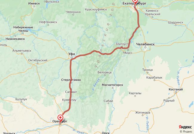 Маршрут Оренбург - Екатеринбург