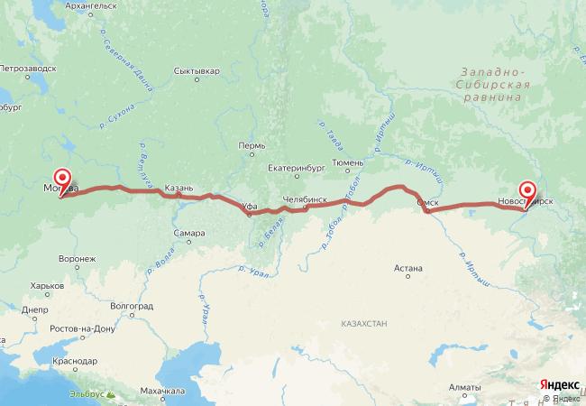 Маршрут Москва - Новосибирск