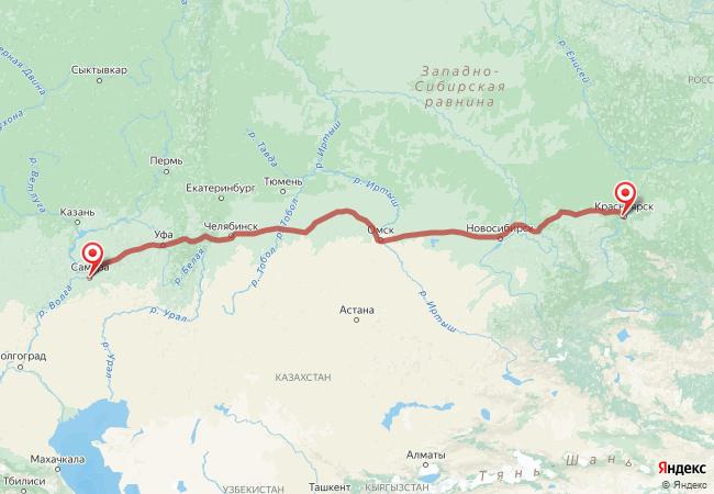 Маршрут Самара - Красноярск