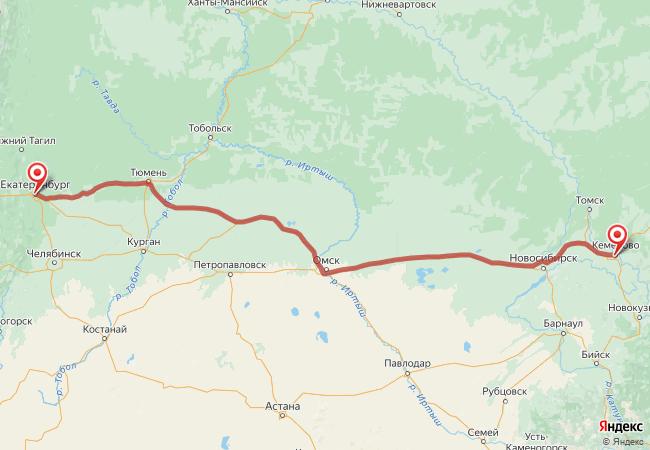 Маршрут Екатеринбург - Кемерово