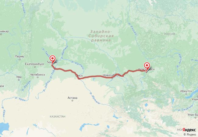 Маршрут Тюмень - Красноярск