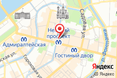 Санкт-Петербург, наб. канала Грибоедова, д. 14